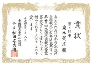 diary_20130208-1