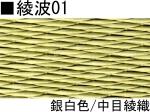 item_a_025-1